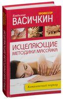 Исцеляющие методики массажа