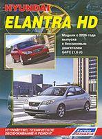 Hyundai Elantra HD с 2006 года. Устройство, техническое обслуживание и ремонт