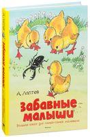 Забавные малыши. Большая книга для самых-самых маленьких