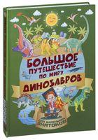 Большое путешествие по миру динозавров