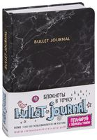 "Блокнот в точку ""Bullet Journal"" (А5; мрамор)"