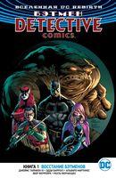 Бэтмен. Detective Comics. Книга 1. Восстание бэтменов
