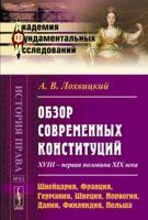 Обзор современных конституций. XVIII - первая половина XIX века. Книга 1 (м)
