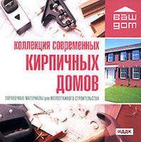 Коллекция современных кирпичных домов