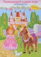 Принцесса. Развивающий плакат-игра с наклейками