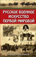 Русское военное искусство Первой мировой