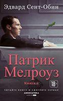 Патрик Мелроуз. Книга 2 (м)