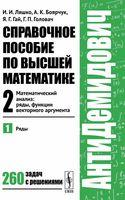 Справочное пособие по высшей математике. Том 2. Математический анализ. Ряды, функции векторного аргумента. Часть 1. Ряды