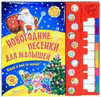 Новогодние песенки для малышей. Книжка-игрушка