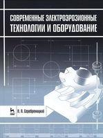 Современные электроэрозионные технологии и оборудование