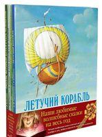 Волшебные сказки (комплект из 4 книг)