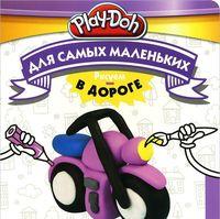 Play-Doh. Рисуем в дороге