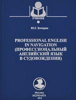 Профессиональный английский язык в судовождении