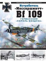 """Истребитель """"Мессершмитт Bf 109"""". Германский """"король воздуха"""""""