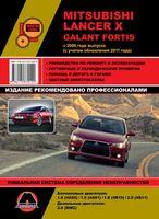 Mitsubishi Lancer X / Mitsubishi Galant Fortis с 2006 г. (+ обновления 2011 г.) Руководство по ремонту и эксплуатации