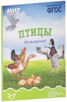 Птицы домашние. Наглядно-дидактическое пособие. Для детей 3-7 лет