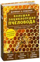 Большая энциклопедия пчеловода