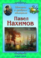 История о храбром адмирале. Павел Нахимов