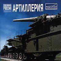 Военная Россия. Артиллерия