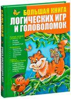 Большая книга логических игр и головоломок