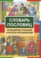Итальянско-русский и русско-итальянский словарь пословиц