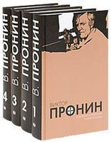 Виктор Пронин. Собрание сочинений в 4 томах (комплект)