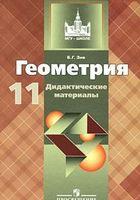 Геометpия. 11 класс. Дидактические материалы