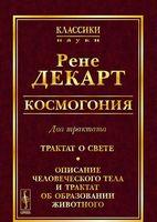 Космогония. Два трактата. Трактат о свете. Описание человеческого тела и трактат об образовании животного (м)