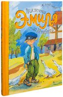 Приключения Эмиля из Леннеберги