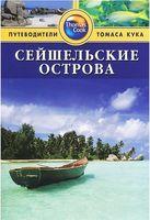 Сейшельские острова. Путеводитель