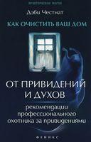 Как очистить ваш дом от привидений и духов. Рекомендации профессионального охотника за привидениями