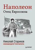 Наполеон. Отец Евросоюза. С предисловием Николая Старикова