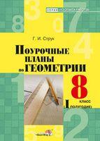 Поурочные планы по геометрии. 8 класс (I полугодие)