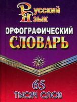 Орфографический словарь русского языка. 65 тысяч слов