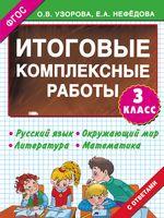 Русский язык. Окружающий мир. Литература. Математика. 3 класс. Итоговые комплексные работы