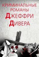 Криминальные романы Джеффри Дивера (Комплект из 3-х книг)