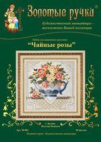 """Вышивка крестом """"Чайные розы"""" (150х150 мм)"""