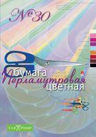 """Бумага цветная """"Набор №30"""" (А4; 9 листов; 9 цветов)"""
