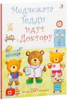 Медвежата Тедди идут к Доктору (+ наклейки)