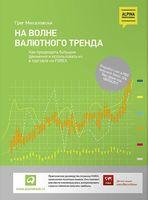 На волне валютного тренда. Как предвидеть большие движения и использовать их в торговле на FOREX