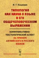 Типология как наука о языке в его общечеловеческом выражении (м)