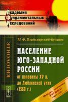 Население Юго-Западной России от половины XV в. до Люблинской унии (1569 г.)