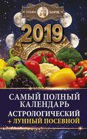 Самый полный календарь на 2019 год. Астрологический и лунный посевной