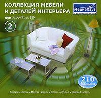 Коллекция мебели и деталей интерьера для FloorPlan 3D. Часть 2