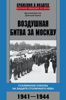 Воздушная битва за Москву