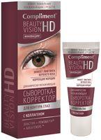 """Сыворотка для кожи вокруг глаз """"Beauty Vision HD"""" (25 мл)"""
