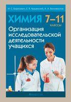 Химия. 7-11 классы. Организация исследовательской деятельности учащихся