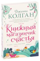 Книжный магазинчик счастья (м)