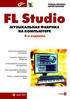 FL Studio. ����������� ������� �� ���������� (+ CD-ROM)