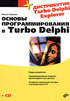 ������ ���������������� � Turbo Delphi (+ CD-ROM)